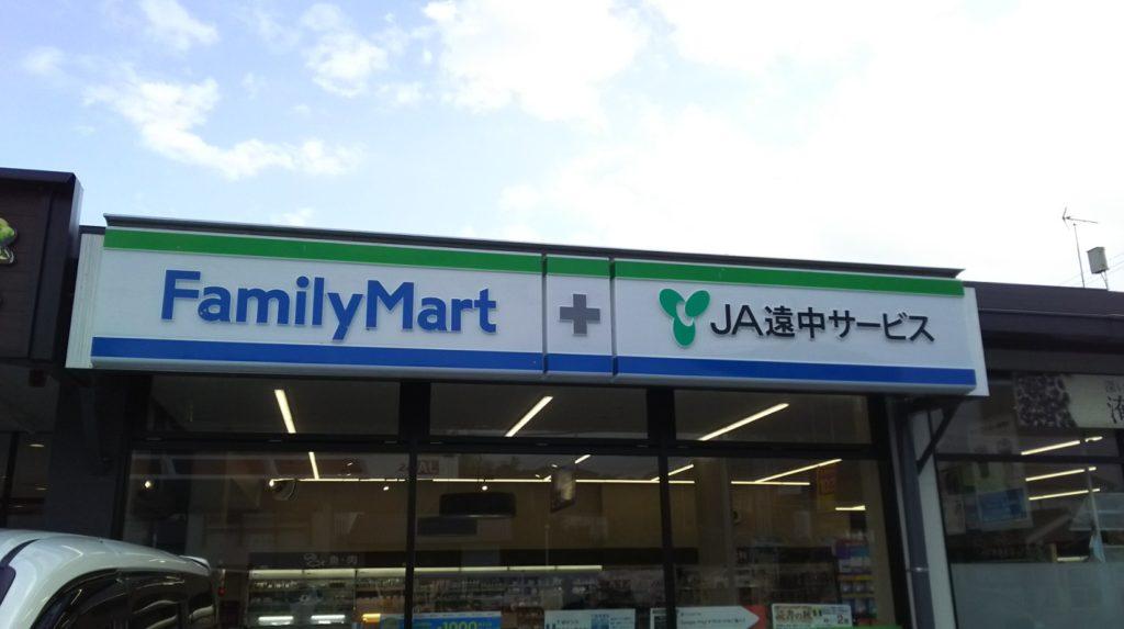 FamilyMart + JA遠中サービス
