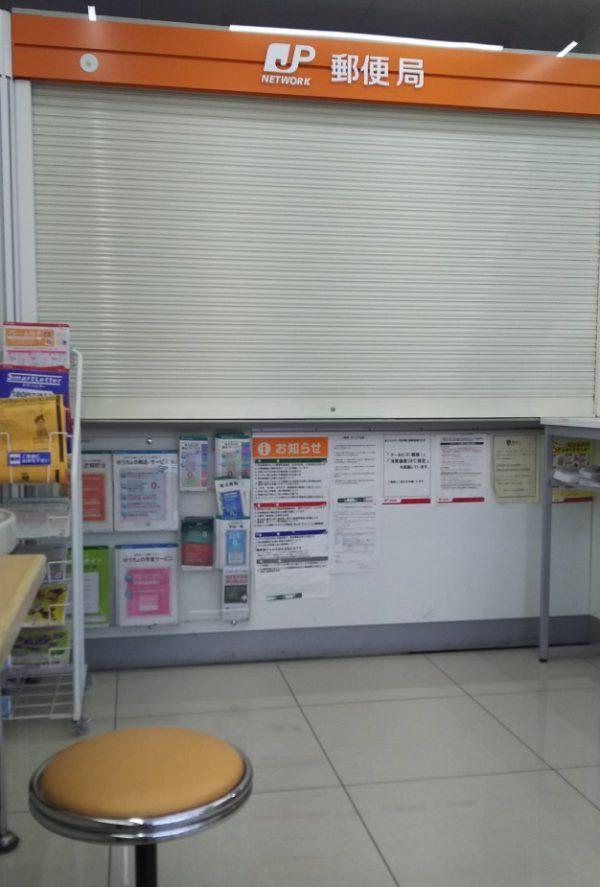 匂坂簡易郵便局(イートインスペース)