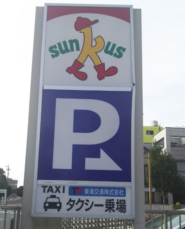 東海交通タクシー乗場
