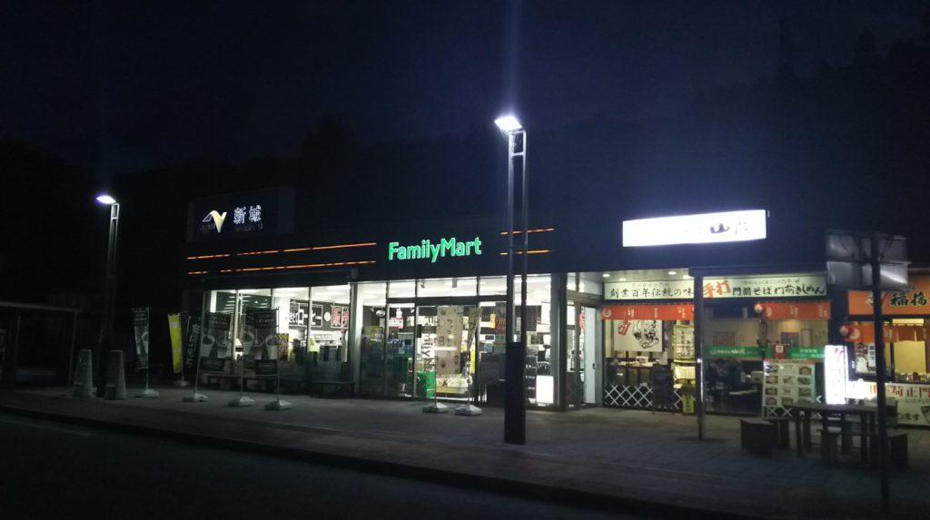 ファミリーマート新城PA下り店