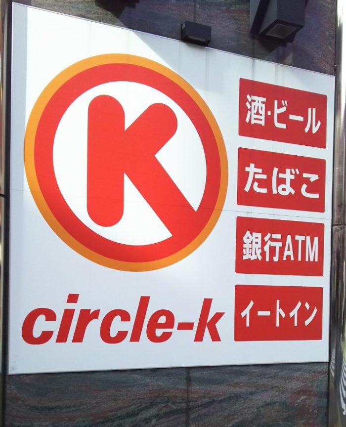 サークルK金山駅北店