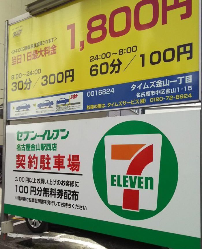 セブンイレブン名古屋金山駅西店 契約駐車場