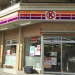 サークルK熱田金山南店