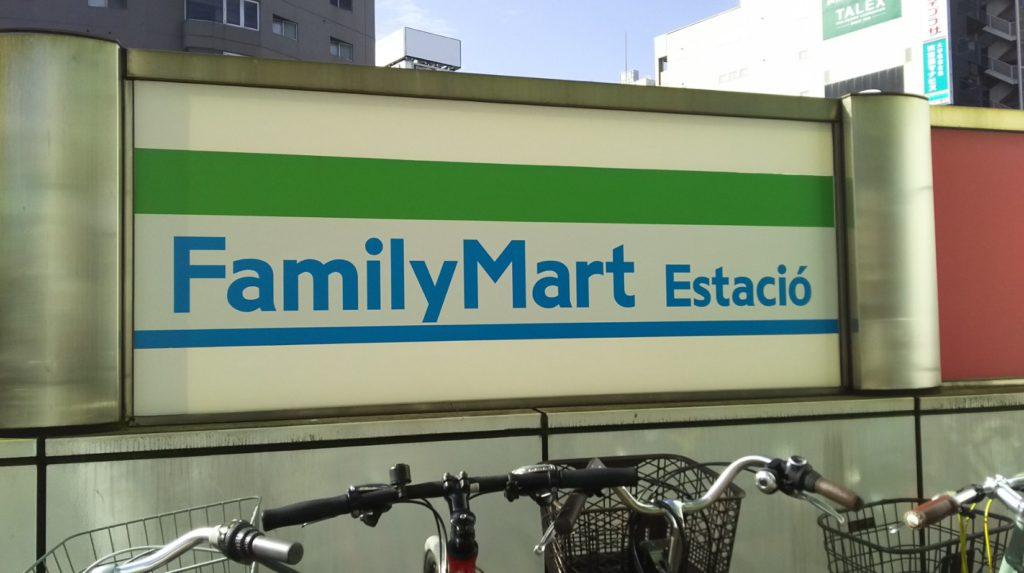 FamilyMart Estació 「ファミリーマート エスタシオ」