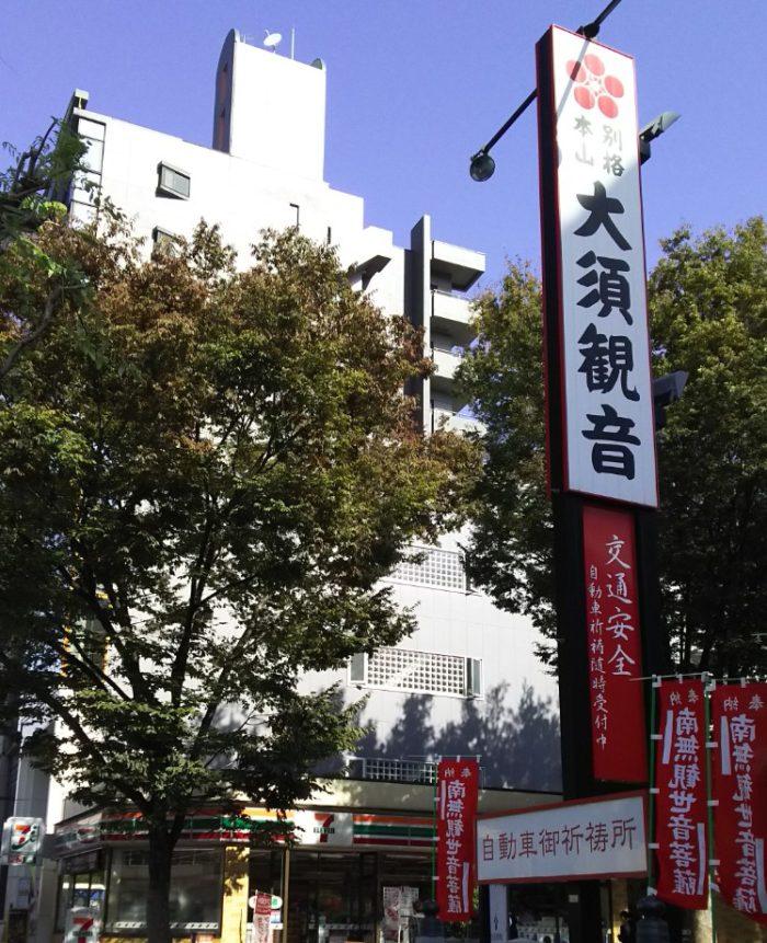 セブンイレブン名古屋大須観音店と大須観音自動車御祈祷所