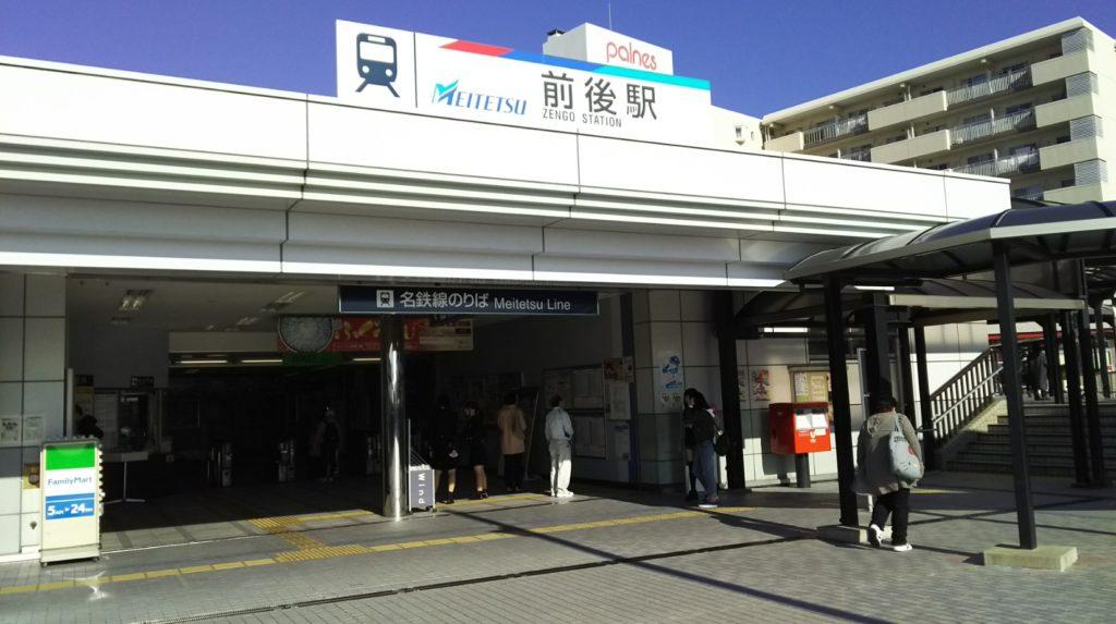 名古屋鉄道「前後駅」