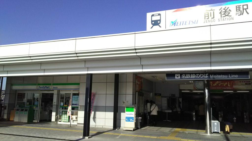 前後駅とファミリーマートエスタシオ前後駅店