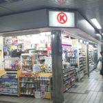サークルKミニ名古屋今池店