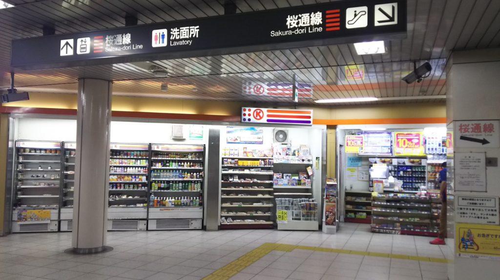 サークルKミニ名古屋御器所店
