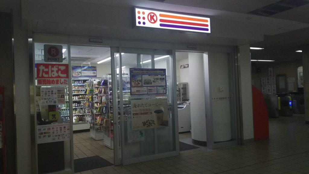 サークルKミニ鶴舞丸の内駅店
