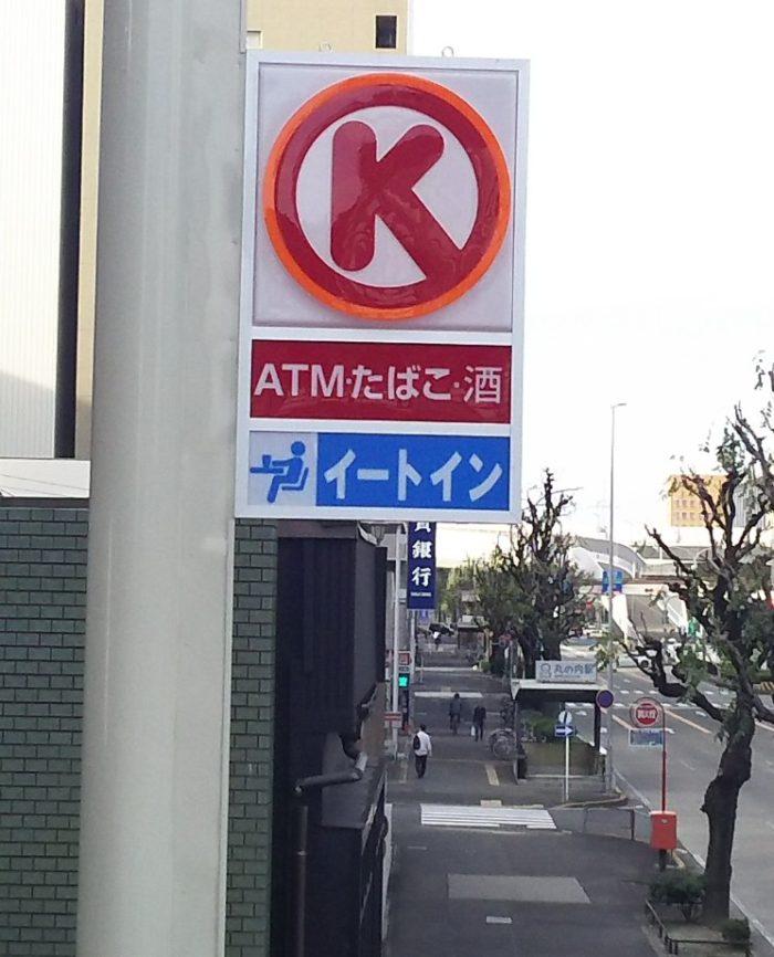 サークルK名古屋丸の内一丁目店ポール看板と地下鉄丸の内駅