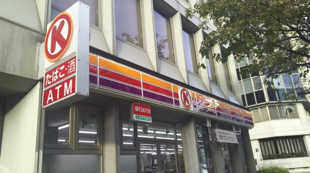 サークルK朝日丸の内ビル店