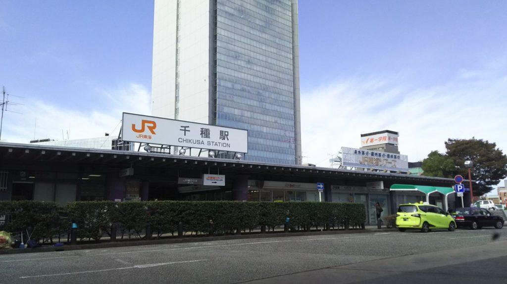 JR東海千種駅