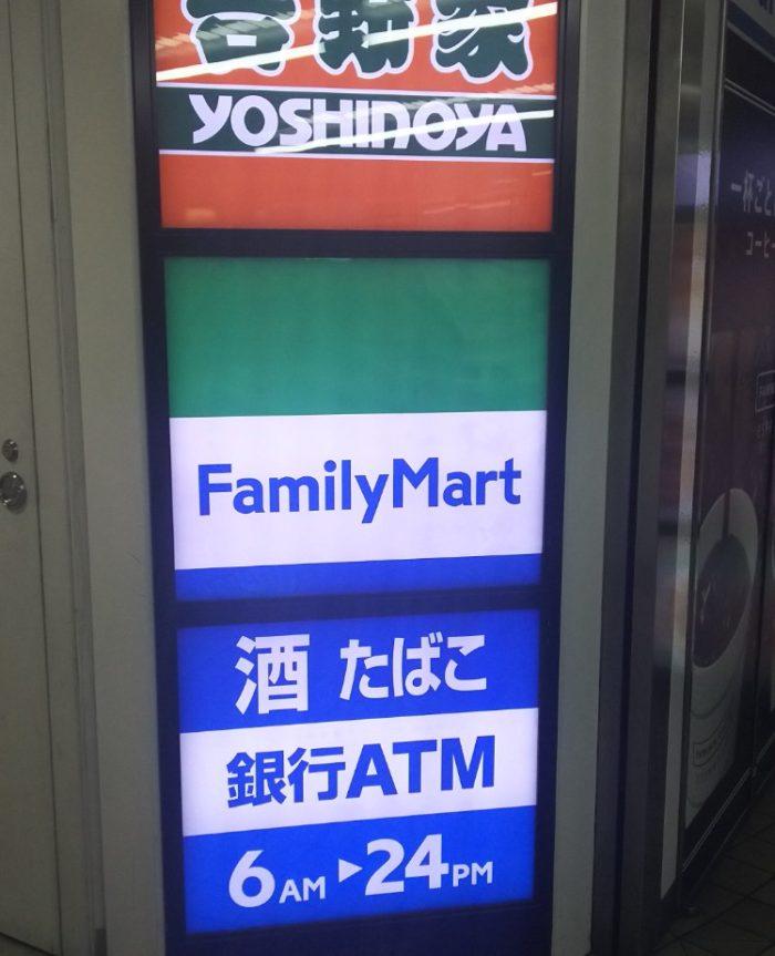 ファミリーマートエスタシオ名鉄名古屋駅上りホーム店
