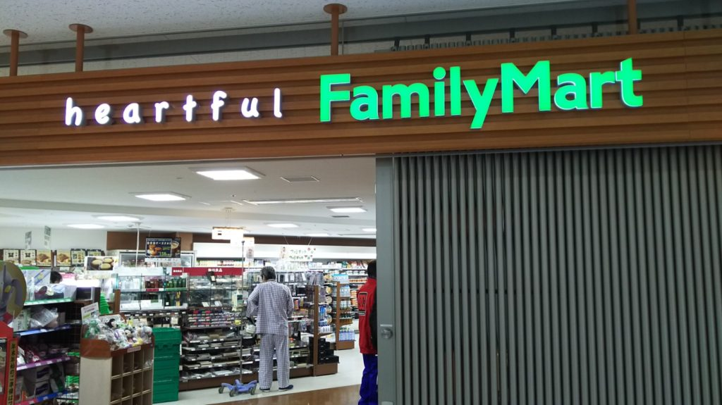「heartful FamilyMart」ロゴ