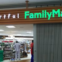 「heartful FamilyMart」ロゴ