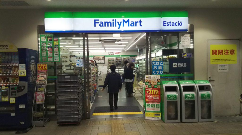 ファミリーマート エスタシオ名鉄バスセンター店
