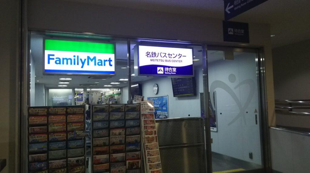 ファミリーマートと名鉄バスセンター待合室