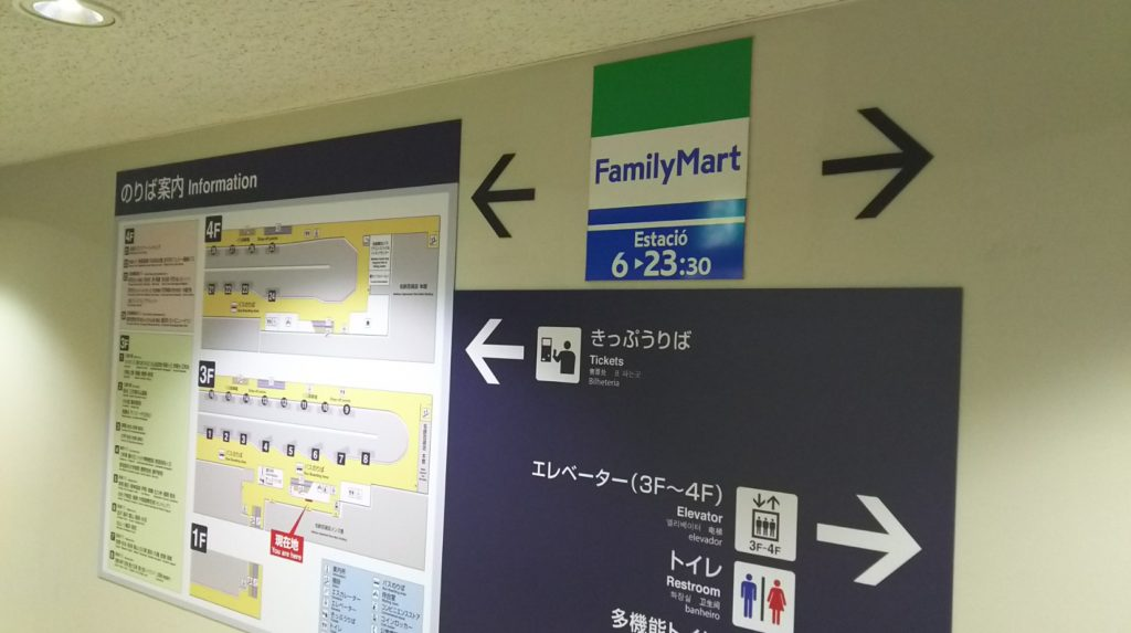 ファミリーマートは左右どちらからも行けます!
