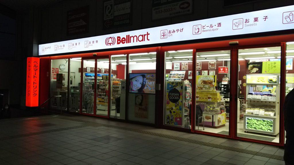 ベルマート御殿場