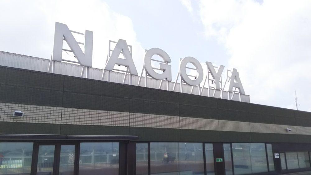 名古屋空港
