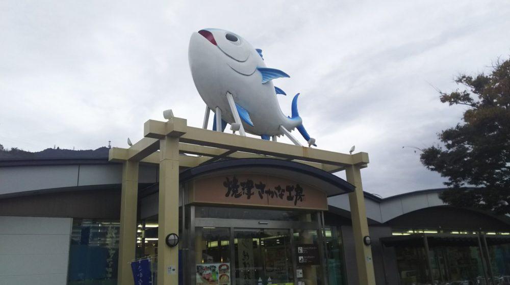 日本坂PA(上り)