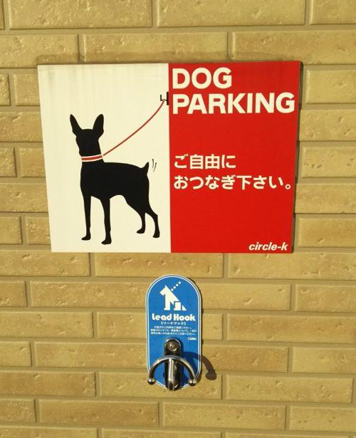 DOG PARKING(ドッグパーキング)