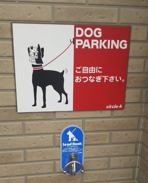 DOG PARKING(ドッグパーキング)の顔が・・・