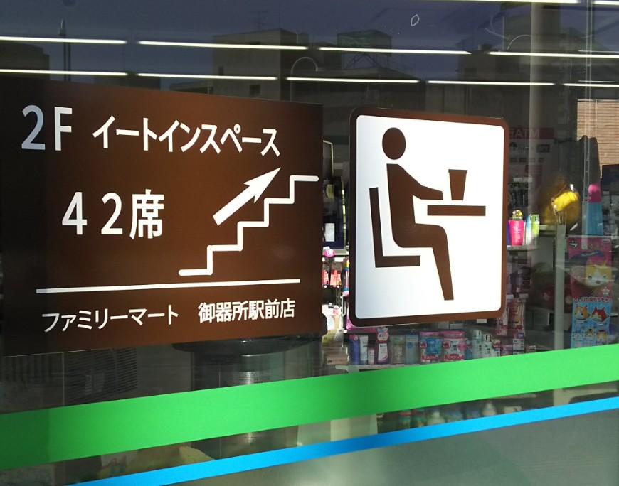 ファミマのイートインロゴ(御器所駅前店は特殊色、通常店舗は青色)