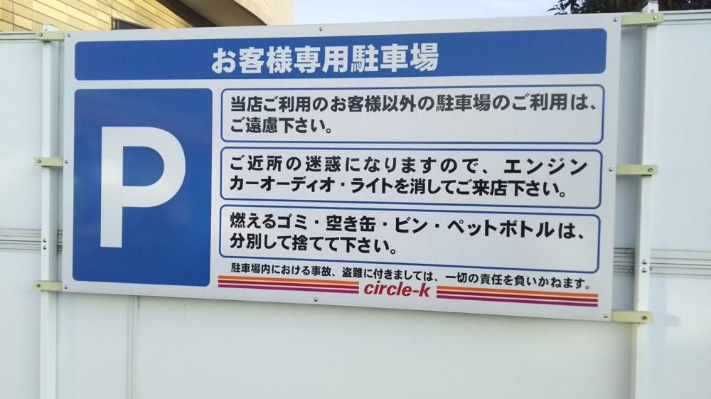 サークルKロゴマーク入り看板(2011年オープン店舗)