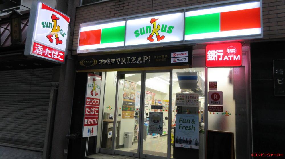 サンクス神田小川町二丁目店