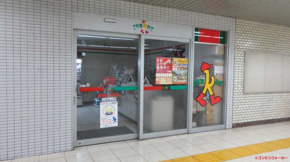 サンクス都営小川町店