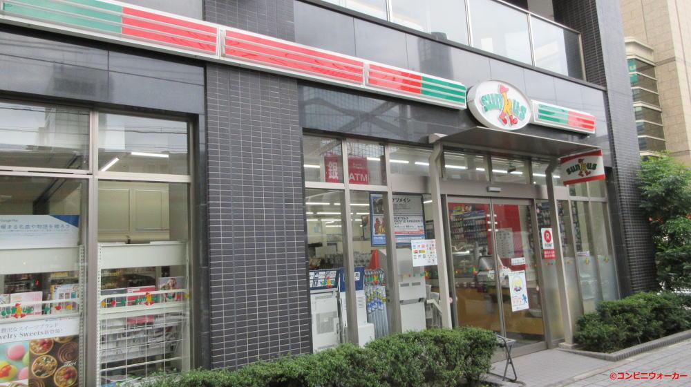 サンクスフレッサイン新橋店
