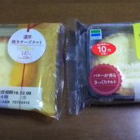 濃厚焼きチーズタルト(新旧パッケージ)