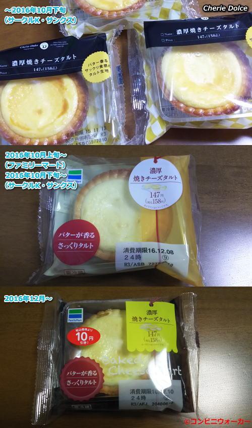 濃厚焼きチーズタルトのパッケージ変遷