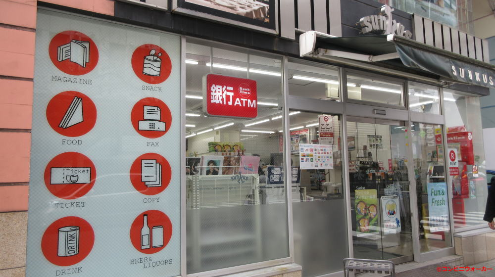 サンクス銀座8丁目店