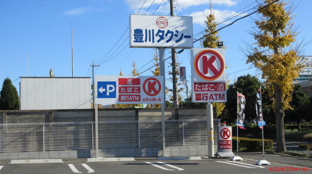 サークルK豊川本野ケ原二丁目店ポール看板