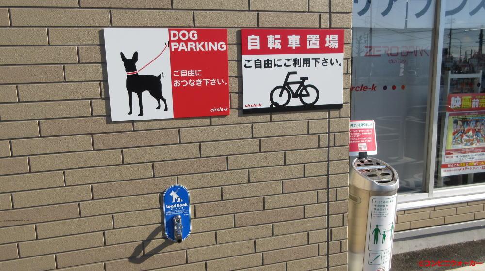 DOG PARKINGと自転車置場