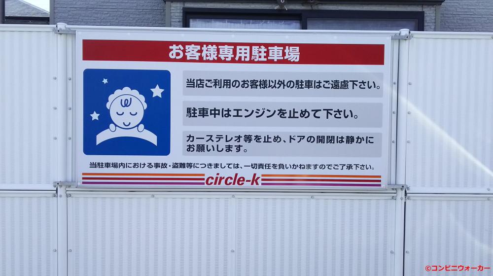 駐車場看板(日本語)
