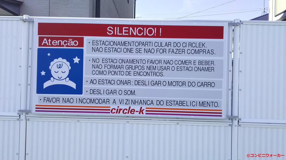 駐車場看板(ポルトガル語)