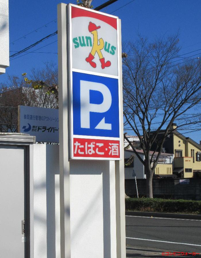 サンクス豊橋前田町店ロードサイド看板