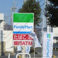 ファミリーマート豊川諏訪西店ポール看板