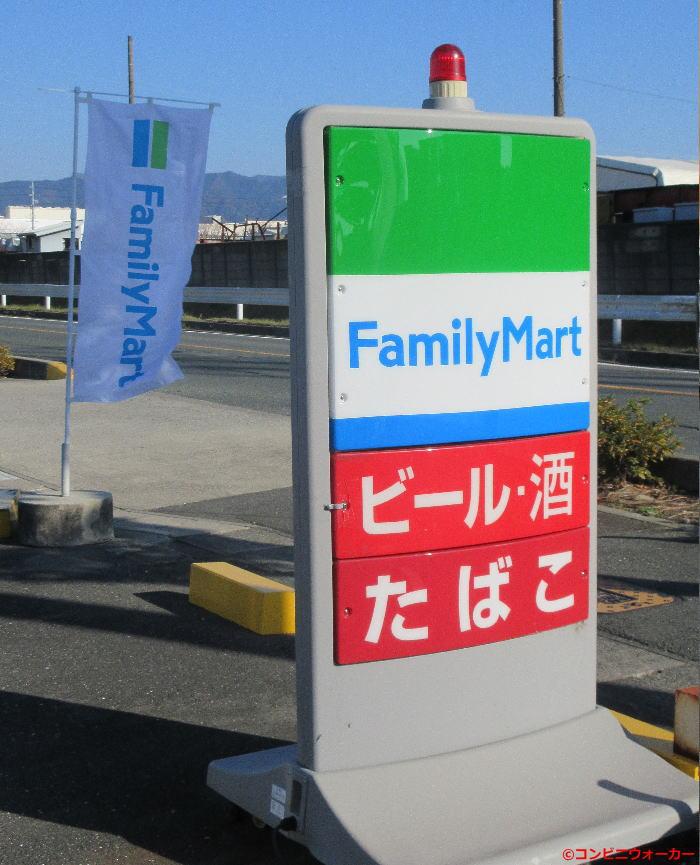 ファミリーマート豊川諏訪西店スタンド看板