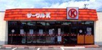 サークルK島田店(1号店)