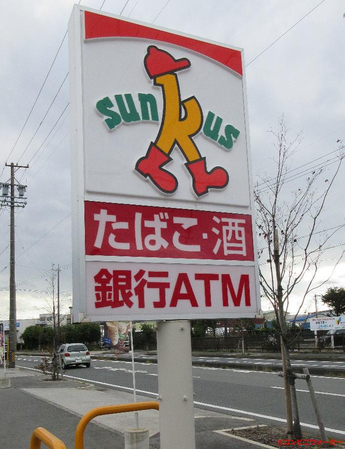 サンクス豊川堺町店ポール看板