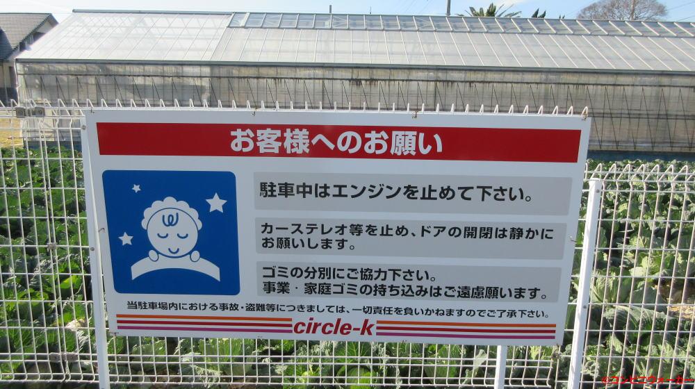 サークルK田原古田町店 駐車場看板