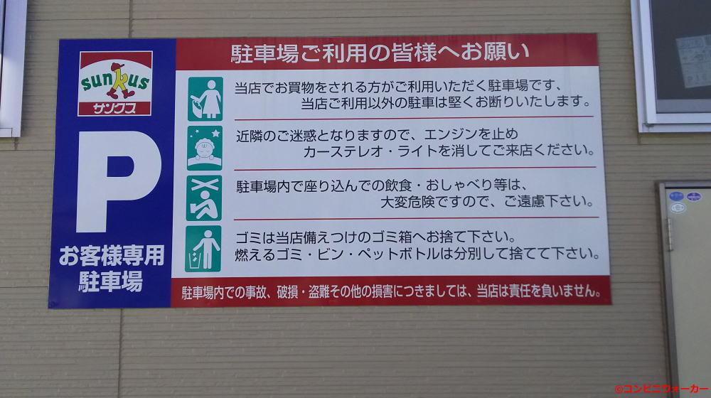サンクス豊川御津店 駐車場看板