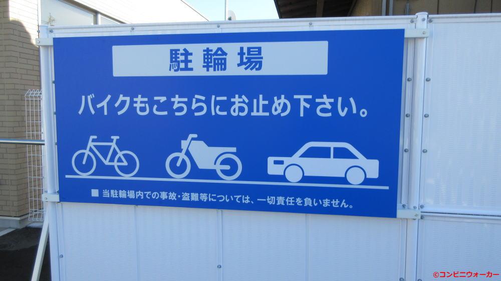 サークルK新城大野店 自動車・バイク・自転車共用駐車エリア