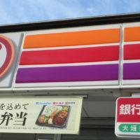 サークルK田原浦店ファザード看板