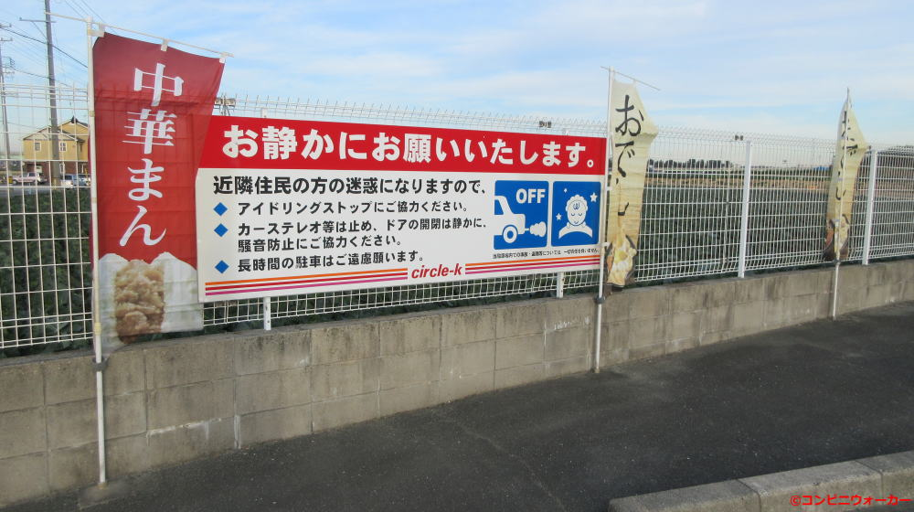 サークルK豊橋大清水店(駐車場看板)